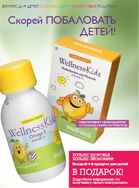 wellness_kids2013_200