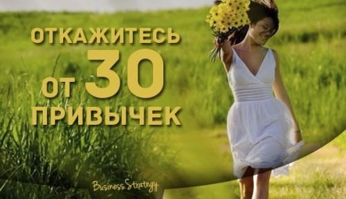 Privychki