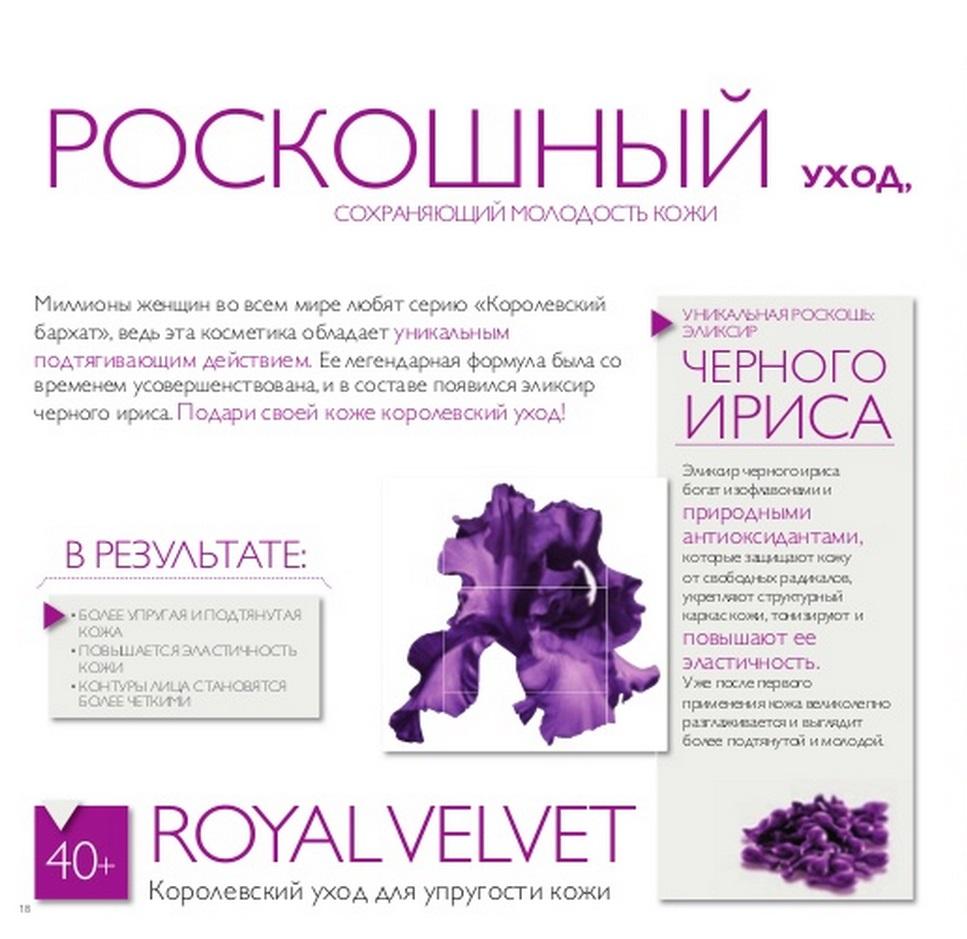 oriflame Royal velvet iris