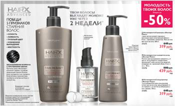 HairX Advanced