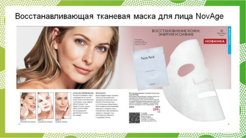 NovAge mask