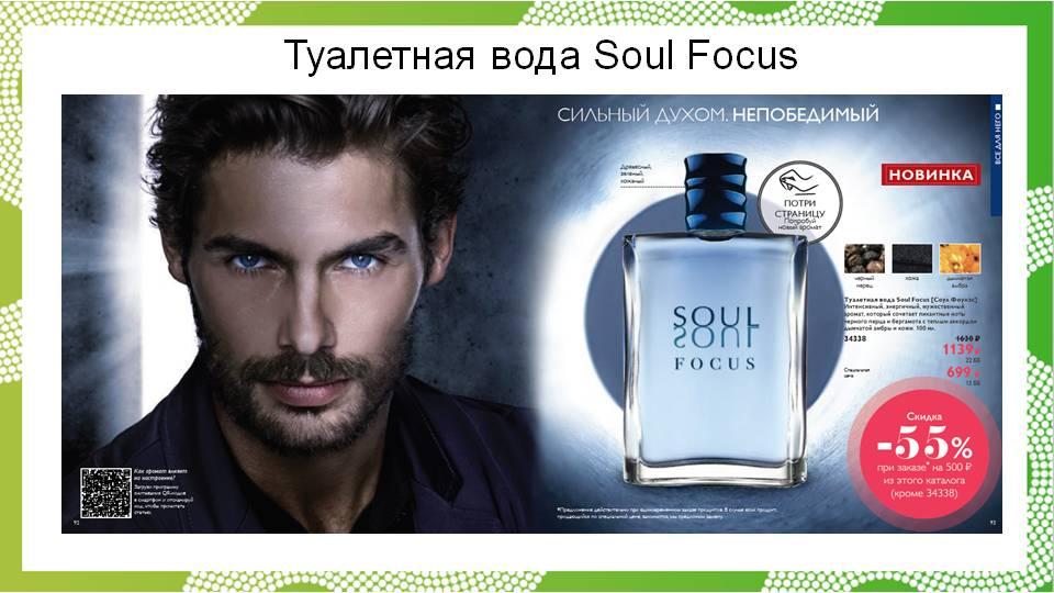 Soul Focus
