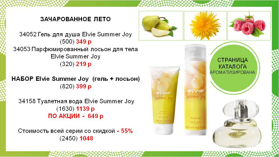 Elvie Summer