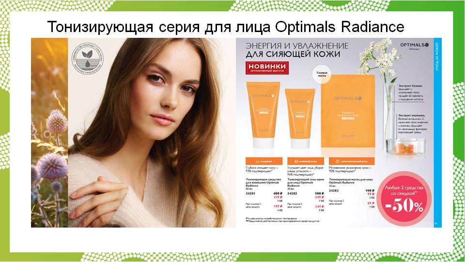 Optimals Radiance