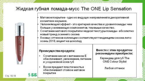 The ONE Lip Sensation