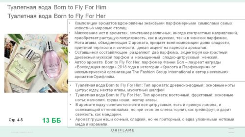 34490 Born to Fly For Him